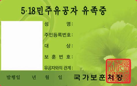 5.18민주유공자유족증 앞면