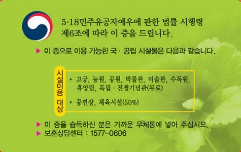 5.18민주유공자유족증 뒷면
